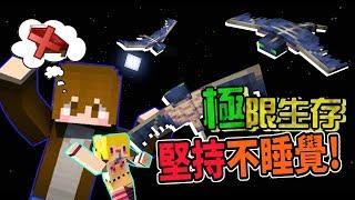 【巧克力】『Minecraft 1.13 HC極限生存:瘋狂世界3.0』- 堅持不睡覺!夜魅來襲啦!