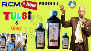 Rcm TULSI New Product RCM Tulsi & Giloy #rcmtulsi #rcmgiloy #rcmnewproducttulsi #youthrcm