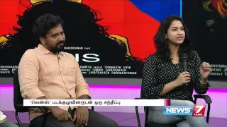 Exclusive interview with ' Lens ' movie team 2/2 | News7 Tamil