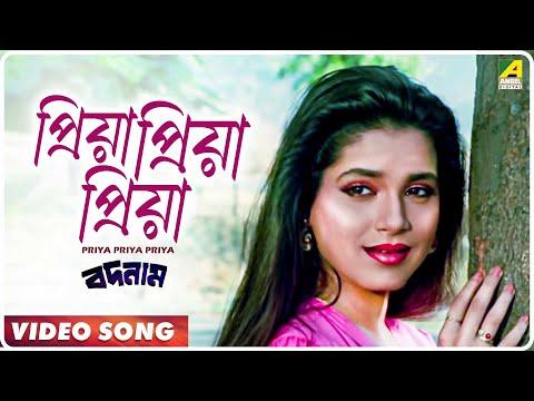 Priya Priya Priya   Badnam   Bengali Movie Song   Amit Kumar, Swapna Mukherjee