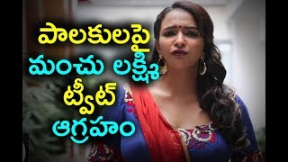 Manchu Lakshmi Sensational Tweets on TRS Govt