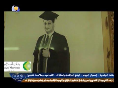 شاهد.. برنامج سودان عزة تقديم نسرين النمر.. حلقة عن د.لويس عبده