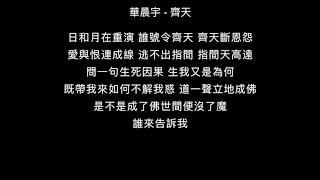 華晨宇   齊天 歌詞 (歌手2018)