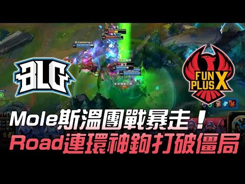 BLG vs FPX Mole斯溫團戰暴走 Road連環神鉤打破僵局!Game1
