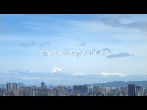 桃園捷運綠線高架工程規畫影片【綠動未來】
