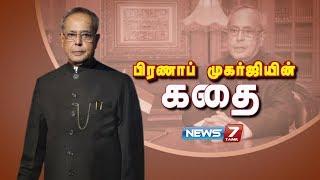 பிரணாப் முகர்ஜியின் கதை ! | Story of  Pranab Mukherjee  | News7 Tamil