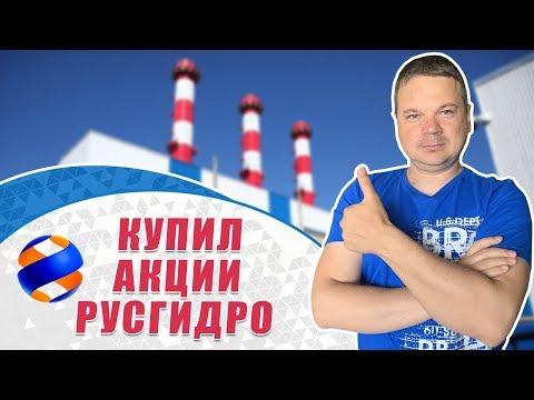 Купил акции РусГидро в свой портфель Тинькофф Инвестиции