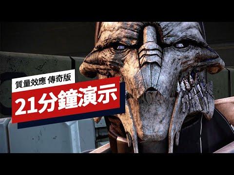 《質量效應 傳奇版》公開21分鐘遊戲演示影片