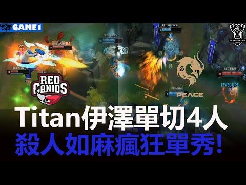 RED vs PCE  Titan伊澤單切4人 殺人如麻瘋狂單秀!  Game 1 | S11英雄聯盟世界賽入圍賽BO5