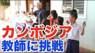 カンボジアの日本語学校で教師になってみた