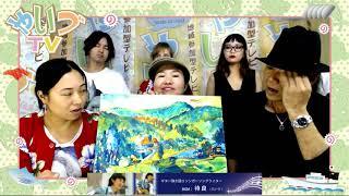YAMAと愉快な仲間たちゲスト原泉アートプロジェクト代表・デザイナー羽鳥祐子さん
