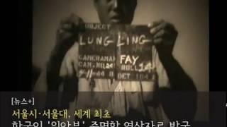 서울시ㆍ서울대, 세계 최초 한국인 '위안부' 증명할 영상자료 발굴