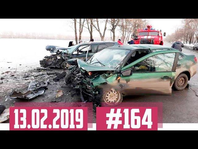 Подборка ДТП снятых на автомобильный видеорегистратор #164 Февраль 13.02.2019