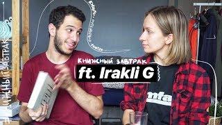 Про книги, витилиго, Бога и идеальный Амстердам ft. Irakli G   Книжный завтрак #21