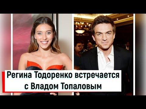 Это официально! Регина Тодоренко встречается с Владом Топаловым