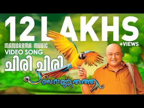 Chiri Chiri Song - Panchavarna Thatha