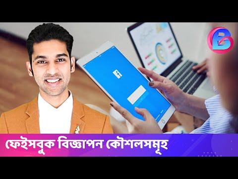 mp4 Digital Marketing Pdf Bangla, download Digital Marketing Pdf Bangla video klip Digital Marketing Pdf Bangla