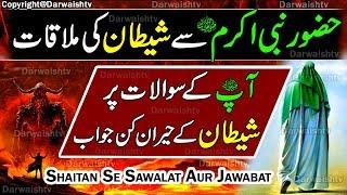Nabi Pak Se Shaitan Ki Mulaqat   Nabi SAW Ask Interesting Question To Devil   Nabi SAW Ki Zindagi