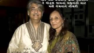 Ame Maiyara Re Gokul Gamna Bhajan by Narsinh Mehta