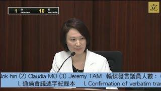 內務委員會會議 (第一部分)(2019/05/24)