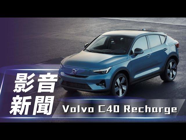 【影音新聞】Volvo C40 Recharge 品牌首款純電跑旅 正式亮相!【7Car小七車觀點】