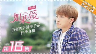 【Love Won't Wait 】EP16 | DVD Version | Cecilia Cheung, Vanness Wu, Thassapak Hsu 【芒果TV独播剧场】