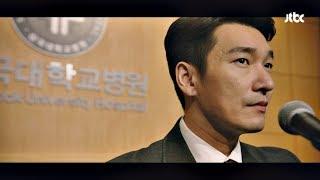 의사들을 압도하는 신임 총괄사장 조승우(Cho Seung-woo)의 '카리스마' 라이프(Life) 1회