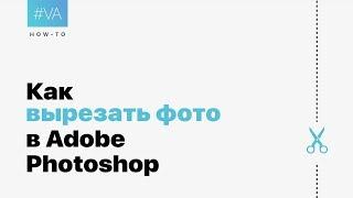 Как вырезать фото в Adobe Photoshop?