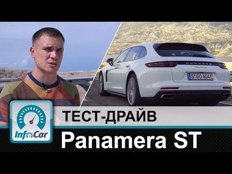 Porsche Panamera Sport Turismo Универсал класса E - тест-драйв 1