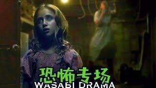 【哇薩比抓馬】監獄旁邊的鬼宅住了個開鎖怪,50年里軟禁了無數女子,竟沒人發現《潛伏4》Wasabi Drama
