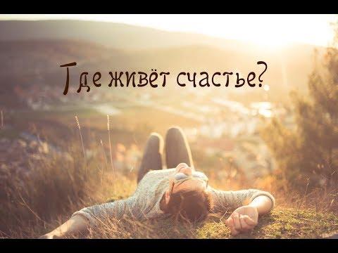 Песня не торопись говорить о том что в жизни счастья нет