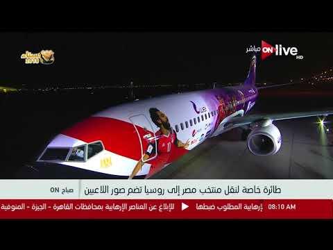 طائرة خاصة لنقل منتخب مصر إلى روسيا تضم صور اللاعبين