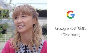 Google アプリ - Discover「料理の記事が届いた」(実写) 篇