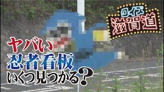 ヤバい忍者看板いくつ見つかる?:クイズ滋賀道