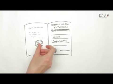 Как внести изменения в трудовую книжку