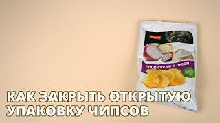 Как закрыть открытую упаковку чипсов -  Лайфхак Кухня