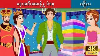မင္းသမီးေလးနဲ႔ ပဲေစ့   ကာတြန္း   ကာတြန္းဇာတ္ကား   Myanmar Fairy Tales