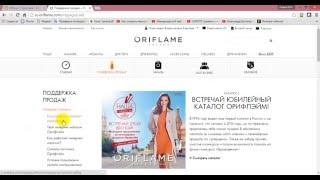Как сделать реферальную ссылку на сайте Орифлэйм