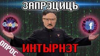 ОГРАНИЧЕНИЕ ИНТЕРНЕТА - В Беларуси жестко ограничат интернет!? / Особое мнение Общество Гомель