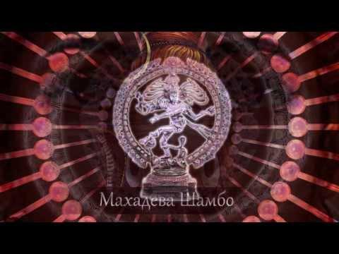 Мантра Джая Шива Шамбо