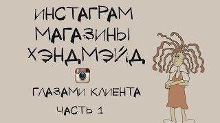 ИНСТАГРАМ МАГАЗИНЫ РУКОДЕЛИЯ ГЛАЗАМИ КЛИЕНТА #1