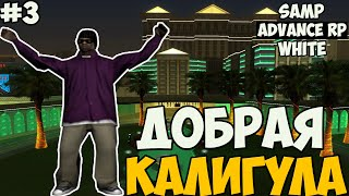 [SAMP] Advance RP White - СНОВА КАЛИГУЛА +2КК