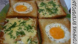 Бутерброды с яйцом (яичница в хлебе) - ЗАВТРАК ЗА 5 минут