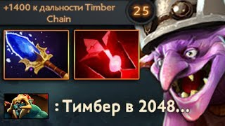 ТОП 1 АМЕРИКИ на ТИМБЕРЕ! TIMBER 9000 MMR DOTA 2