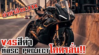 รีวิวเสียงท่อ Z900 Sc project crt - Самые лучшие видео