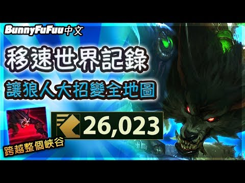 【BunnyFuFuu】最高跑速!超遠距離狼人大招! (11:00開始)