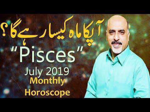 Pisces 2019 Horoscope for year 2019 , Saal 2019 me Burj e