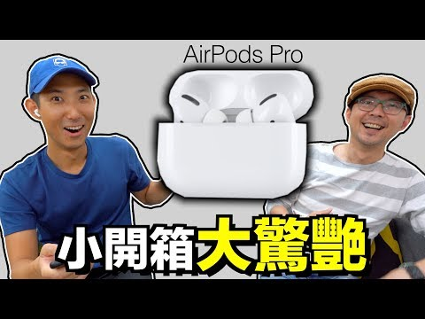 AirPods Pro 心動了嗎