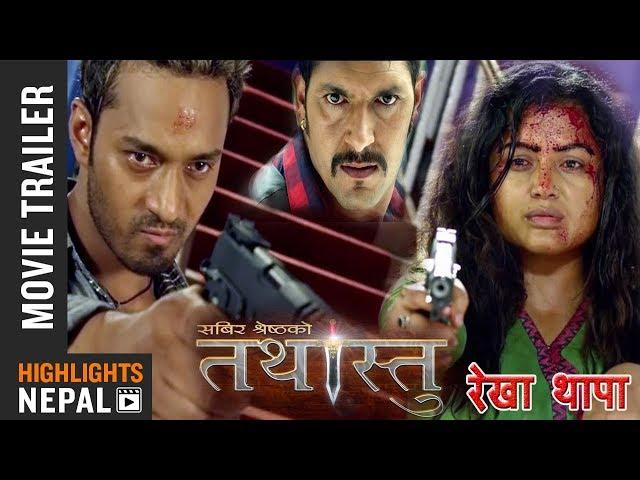 TATHASTU || Nepali Movie Official Trailer || Rekha Thapa | Kishor Khatiwada