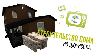 Строительство дома из дюрисола